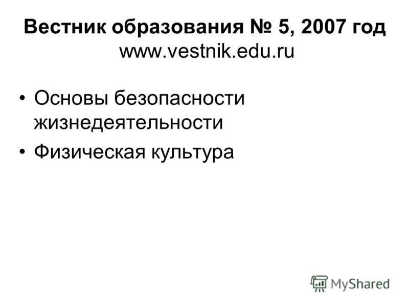 Вестник образования 5, 2007 год www.vestnik.edu.ru Основы безопасности жизнедеятельности Физическая культура