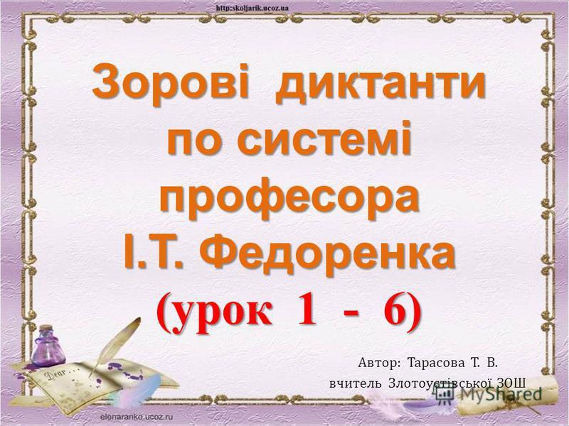 Зорові диктанти по системі професора І.Т. Федоренка (урок 1 - 6) Автор: Тарасова Т. В. вчитель Злотоустівської ЗОШ