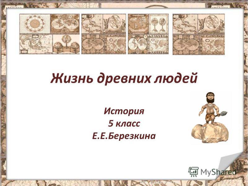 Жизнь древних людей История 5 класс Е.Е.Березкина