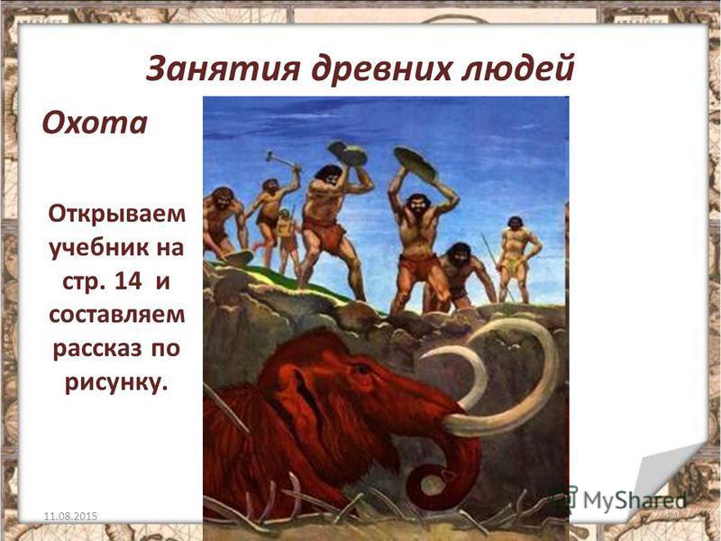 Занятия древних людей Охота 11.08.201514 Открываем учебник на стр. 14 и составляем рассказ по рисунку.