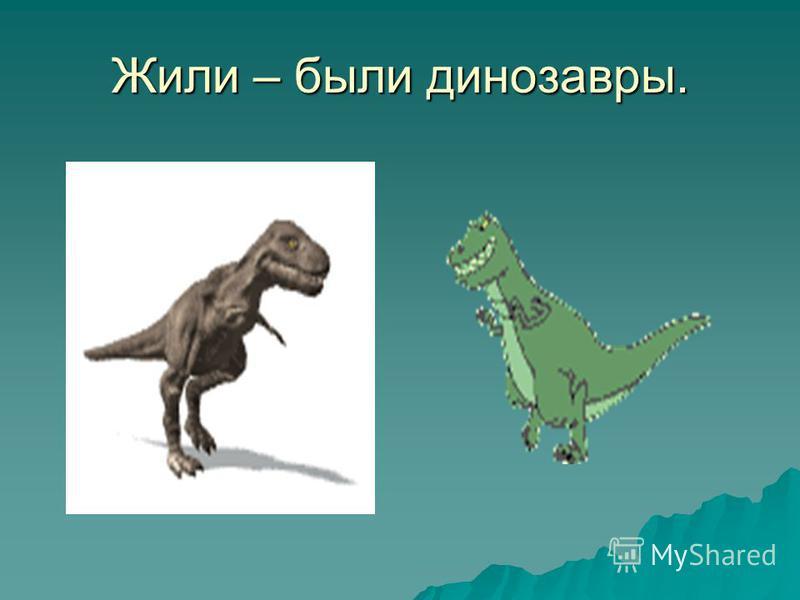 Жили – были динозавры.