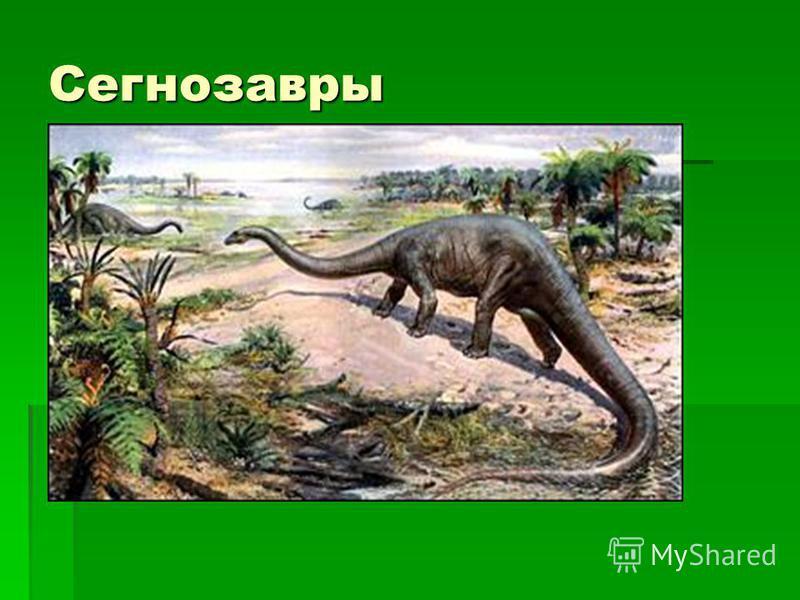 Сегнозавры