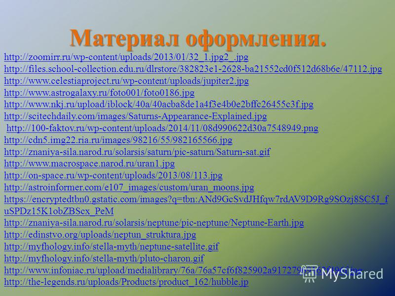 Материал оформления. http://zoomirr.ru/wp-content/uploads/2013/01/32_1.jpg2_.jpg http://files.school-collection.edu.ru/dlrstore/382823e1-2628-ba21552cd0f512d68b6e/47112. jpg http://www.celestiaproject.ru/wp-content/uploads/jupiter2. jpg http://www.as