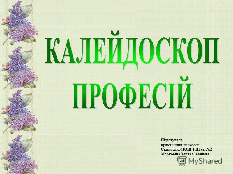 Підготувала практичний психолог Сквирської ЗОШ I-III ст. 2 Морковіна Тетяна Іванівна
