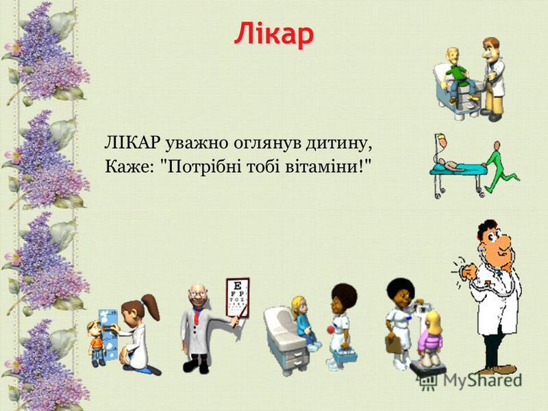 Лікар ЛІКАР уважно оглянув дитину, Каже: Потрібні тобі вітаміни!