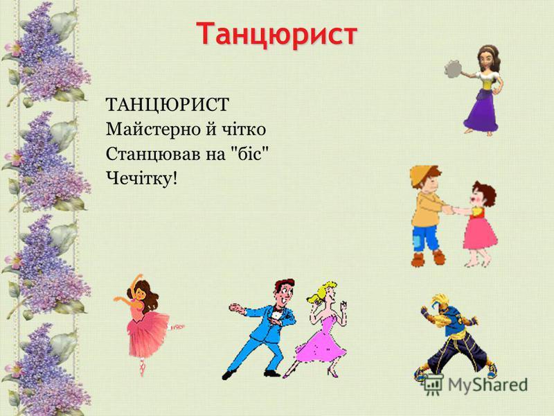 Танцюрист ТАНЦЮРИСТ Майстерно й чітко Станцював на біс Чечітку!