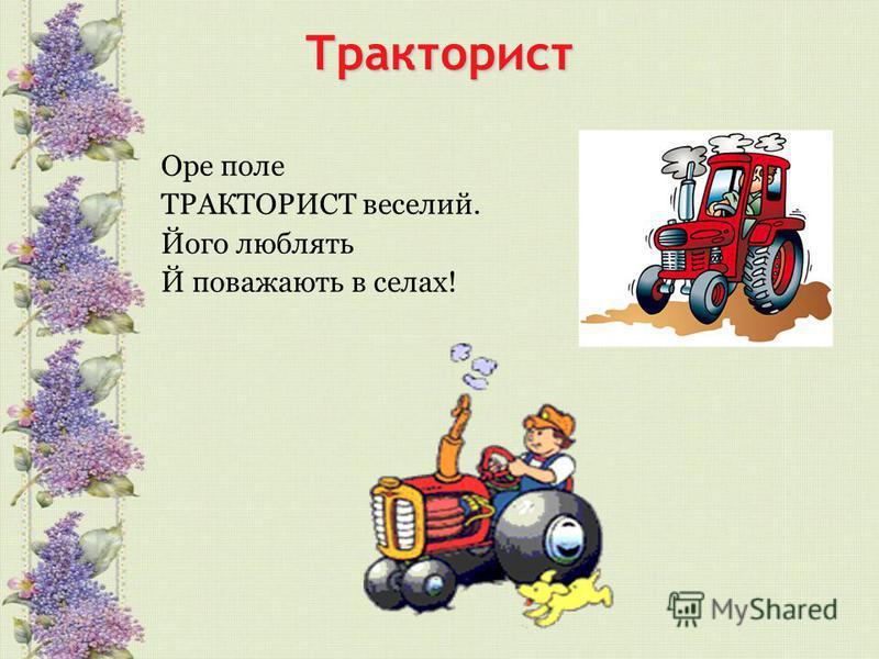 Тракторист Оре поле ТРАКТОРИСТ веселий. Його люблять Й поважають в селах!