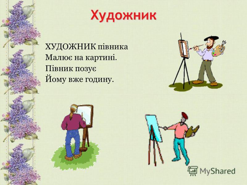 Художник ХУДОЖНИК півника Малює на картині. Півник позує Йому вже годину.