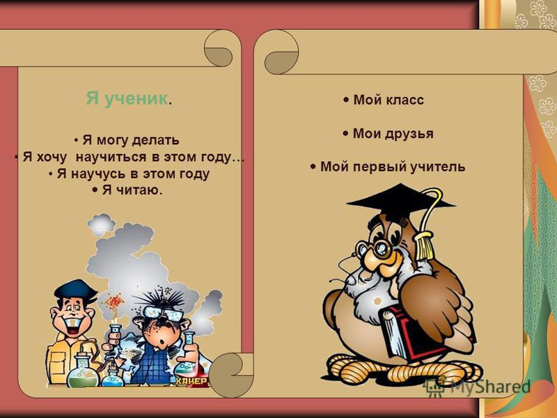 Я ученик. Я могу делать Я хочу научиться в этом году… Я научусь в этом году Я читаю. Мой класс Мои друзья Мой первый учитель