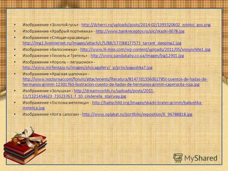 Изображение «Золотой гусь» - http://dzherri.ru/uploads/posts/2014-02/1393320602_zolotoj_gus.pnghttp://dzherri.ru/uploads/posts/2014-02/1393320602_zolotoj_gus.png Изображение «Храбрый портняжка» - http://www.bankreceptov.ru/pic/skazki-0078.jpghttp://w