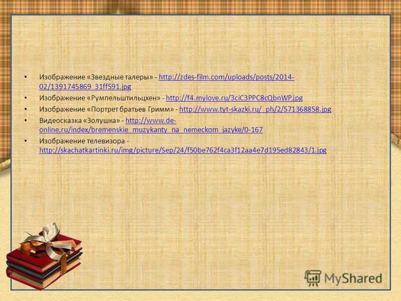 Изображение «Звездные талеры» - http://zdes-film.com/uploads/posts/2014- 02/1391745869_31ff591.jpghttp://zdes-film.com/uploads/posts/2014- 02/1391745869_31ff591.jpg Изображение «Румпельштильцхен» - http://f4.mylove.ru/3ciC3PPC8cQbnWP.jpghttp://f4.myl