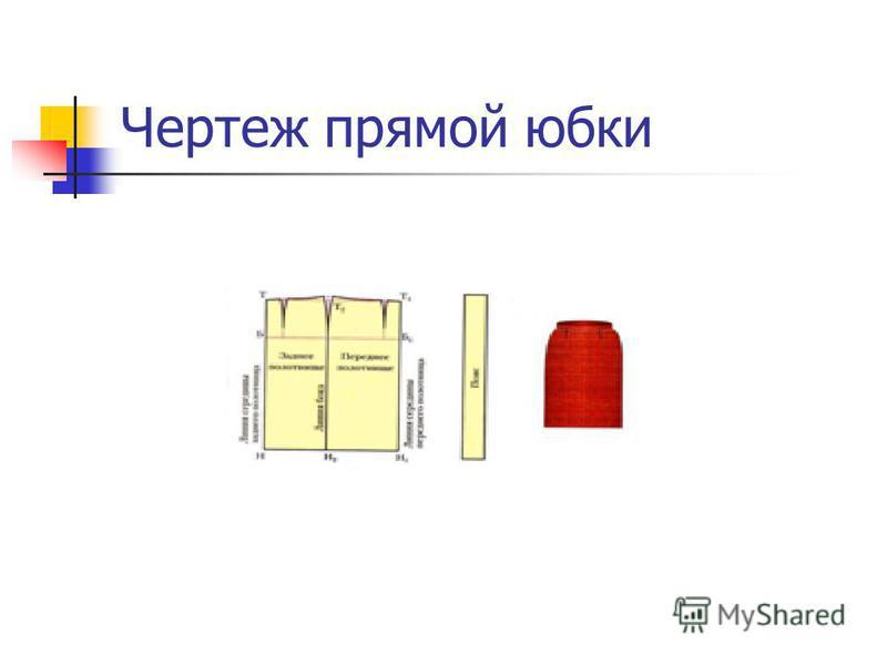 Чертеж прямой юбки