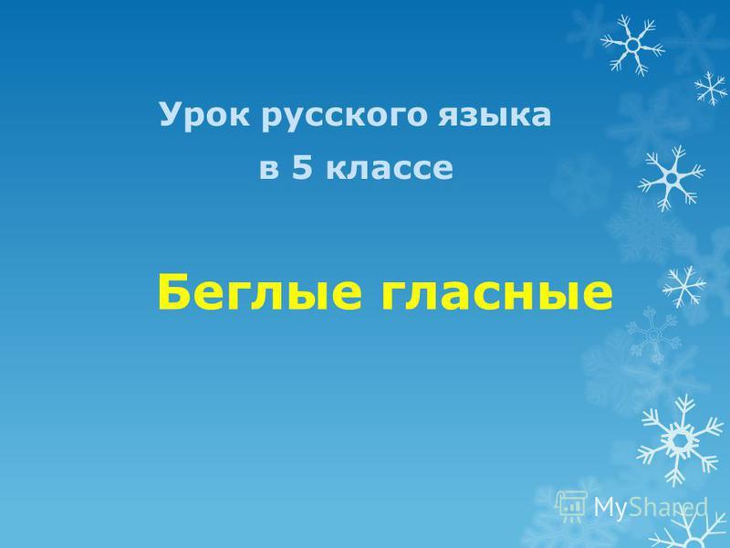 Беглые гласные Урок русского языка в 5 классе