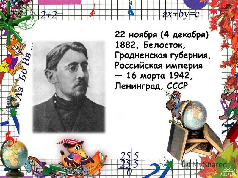 22 ноября (4 декабря) 1882, Белосток, Гродненская губерния, Российская империя 16 марта 1942, Ленинград, СССР