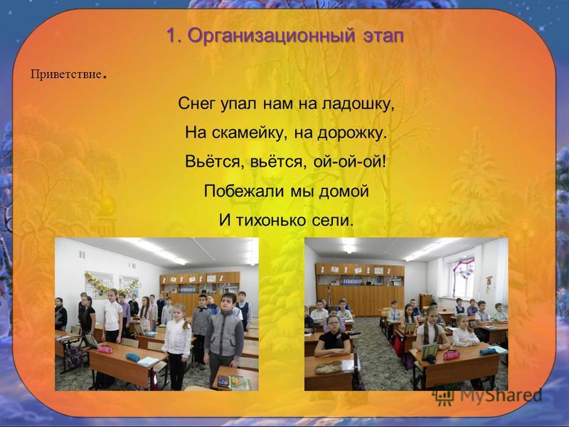 Структура урока (этапы): 1. организационный 2. актуализация знаний 3. новая тема и цель урока 4. закрепление (первичное) 5. физминутка 6. закрепление (вторичное) 7. рефлексия 8. домашнее задание