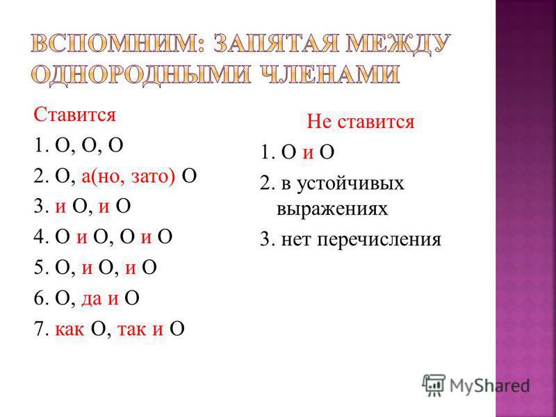 Ставится 1. О, О, О 2. О, а(но, зато) О 3. и О, и О 4. О и О, О и О 5. О, и О, и О 6. О, да и О 7. как О, так и О Не ставится 1. О и О 2. в устойчивых выражениях 3. нет перечисления