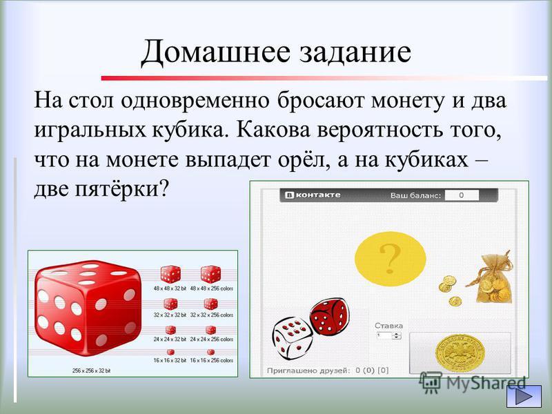 Домашнее задание На стол одновременно бросают монету и два игральных кубика. Какова вероятность того, что на монете выпадет орёл, а на кубиках – две пятёрки?