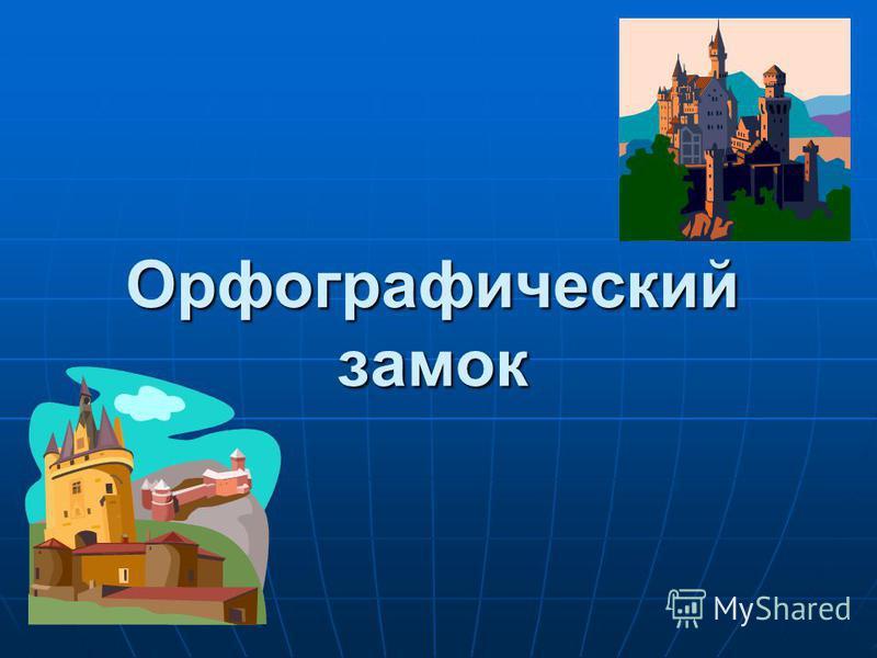 Орфографический замок
