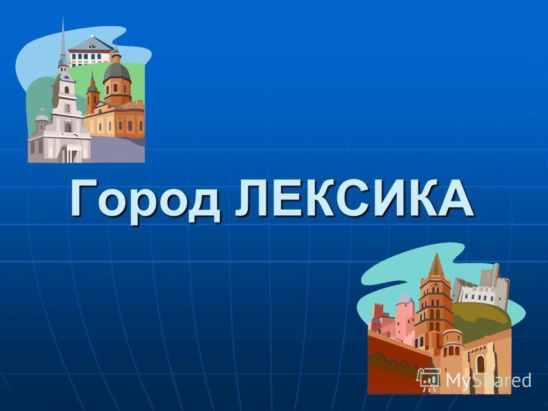 Город ЛЕКСИКА