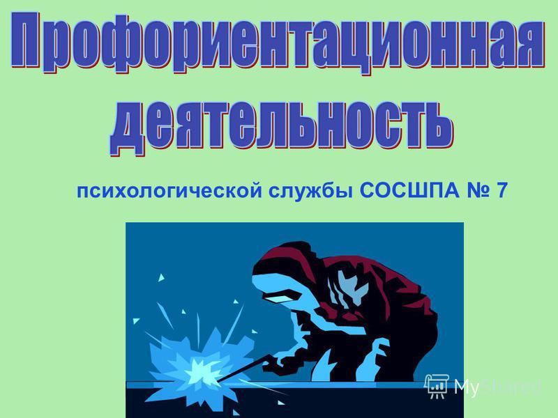 психологической службы СОСШПА 7