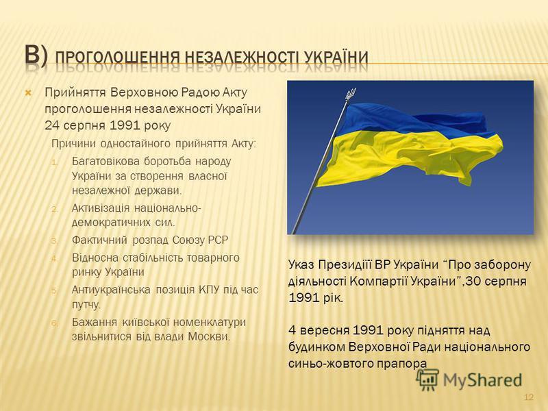 Прийняття Верховною Радою Акту проголошення незалежності України 24 серпня 1991 року Причини одностайного прийняття Акту: 1. Багатовікова боротьба народу України за створення власної незалежної держави. 2. Активізація національно- демократичних сил.