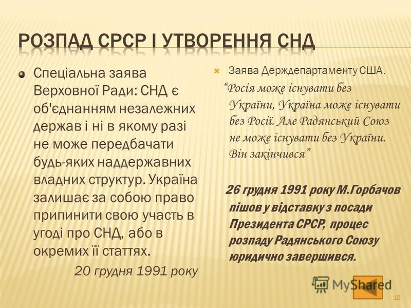 Спеціальна заява Верховної Ради: СНД є об'єднанням незалежних держав і ні в якому разі не може передбачати будь-яких наддержавних владних структур. Україна залишає за собою право припинити свою участь в угоді про СНД, або в окремих її статтях. 20 гру