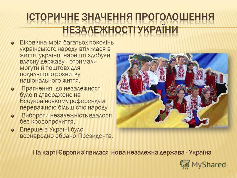 Віковічна мрія багатьох поколінь українського народу втілилася в життя, українці нарешті здобули власну державу і отримали могутній поштовх для подальшого розвитку національного життя. Прагнення до незалежності було підтверджено на Всеукраїнському ре