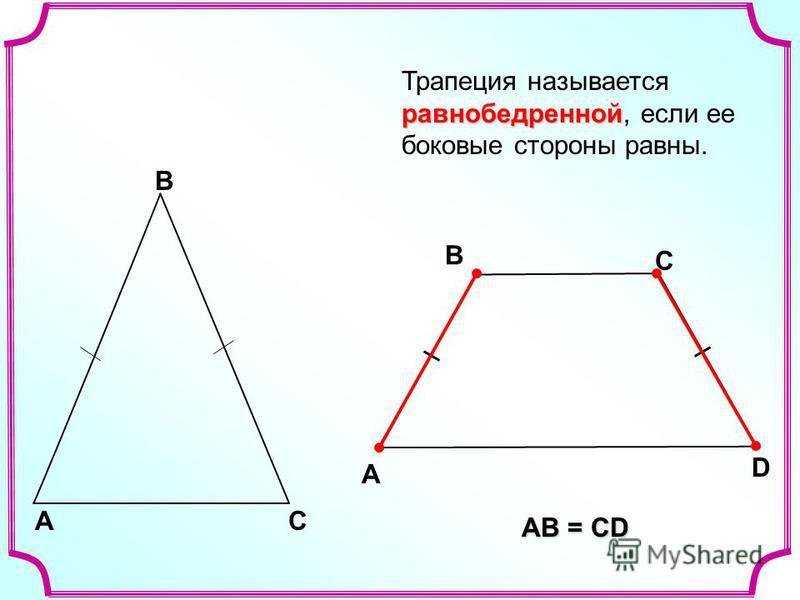 A В D АВ = СD С С равнобедренной Трапеция называется равнобедренной, если ее боковые стороны равны. A В