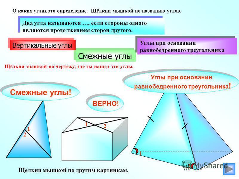 Смежные углы Углы при основании равнобедренного треугольника Углы при основании равнобедренного треугольника Два угла называются …, если стороны одного являются продолжением сторон другого. Два угла называются …, если стороны одного являются продолже