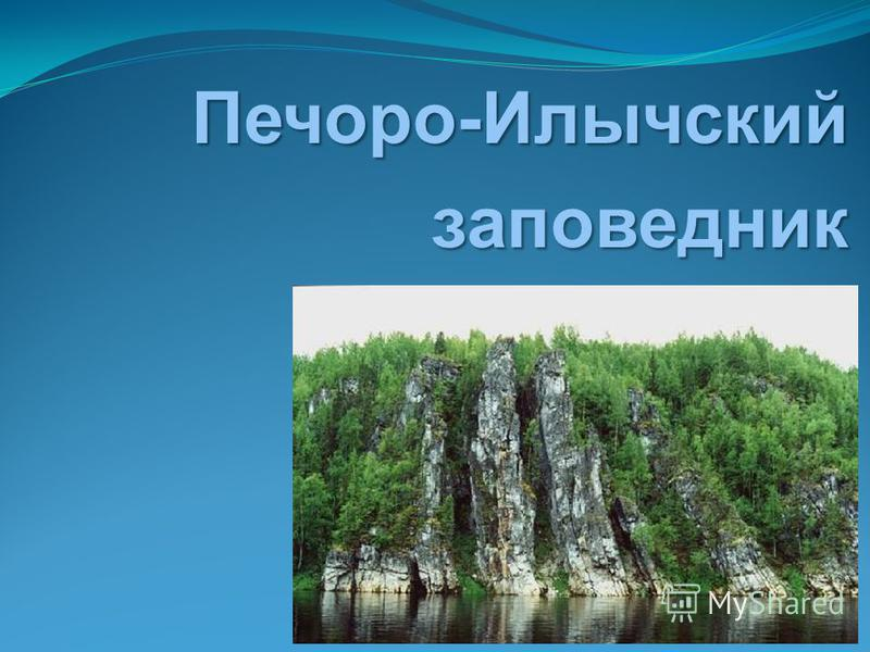 Печоро-Илычскийзаповедник