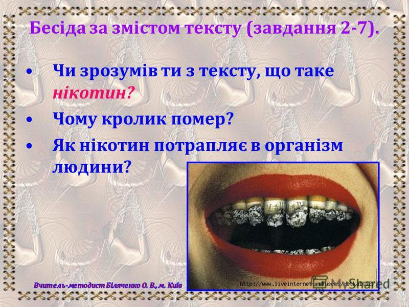 Бесіда за змістом тексту (завдання 2-7). Чи зрозумів ти з тексту, що таке нікотин? Чому кролик помер? Як нікотин потрапляє в організм людини?