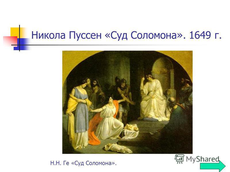 Никола Пуссен «Суд Соломона». 1649 г. Н.Н. Ге «Суд Соломона».