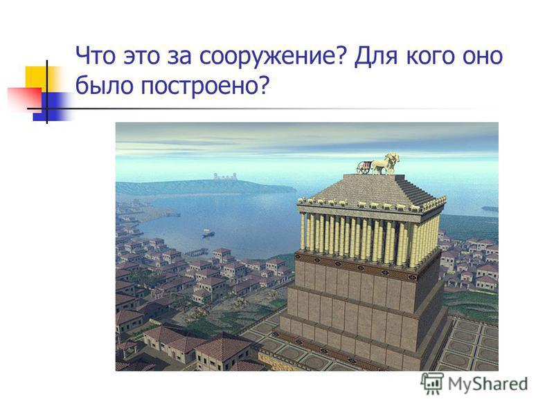 Что это за сооружение? Для кого оно было построено?