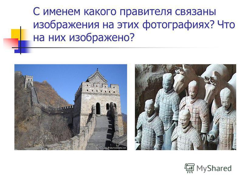 С именем какого правителя связаны изображения на этих фотографиях? Что на них изображено?