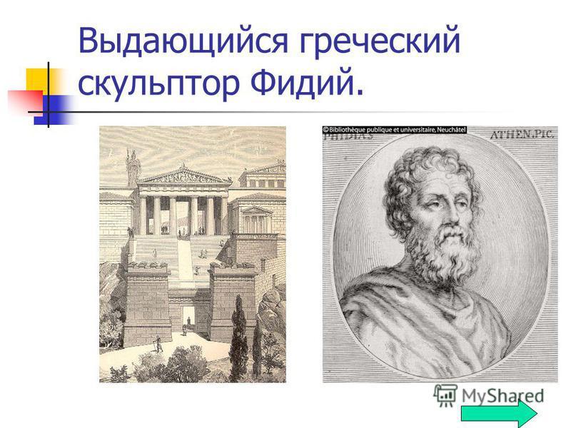 Выдающийся греческий скульптор Фидий. Афинский акрополь.