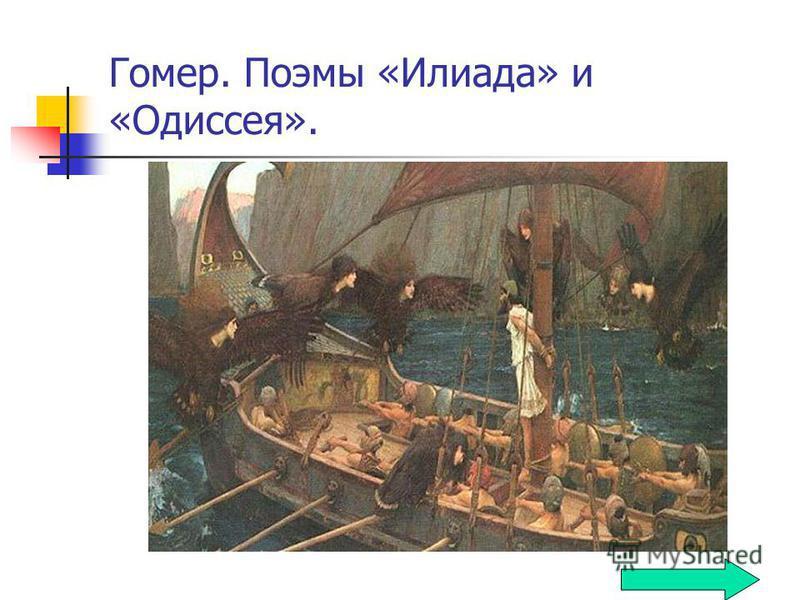 Гомер. Поэмы «Илиада» и «Одиссея».