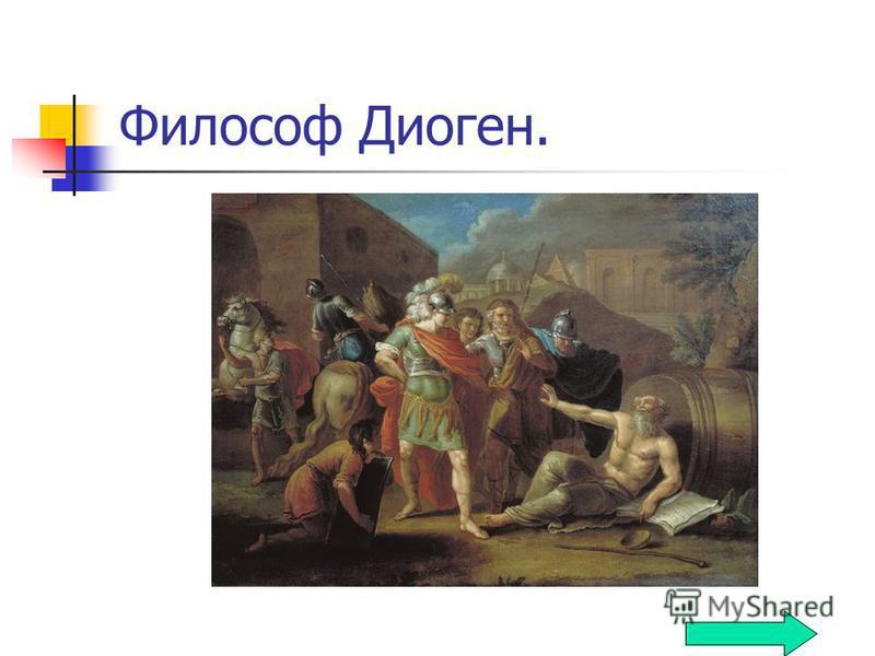 Философ Диоген.
