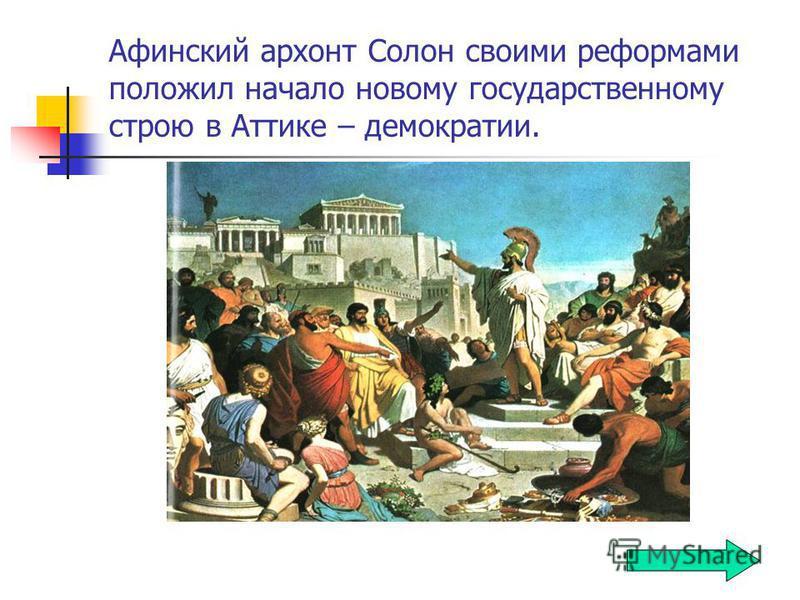 Афинский архонт Солон своими реформами положил начало новому государственному строю в Аттике – демократии.