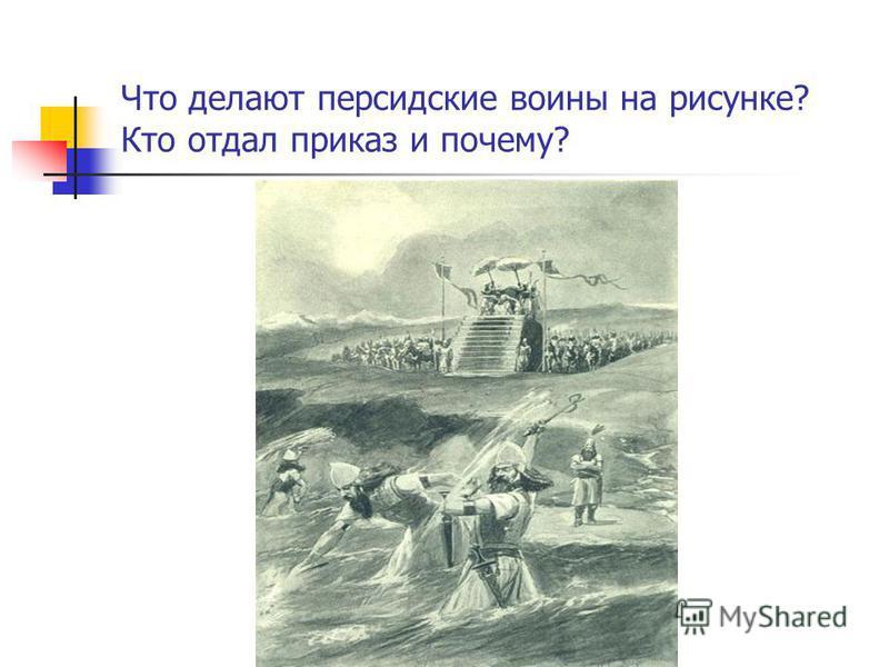 Что делают персидские воины на рисунке? Кто отдал приказ и почему?