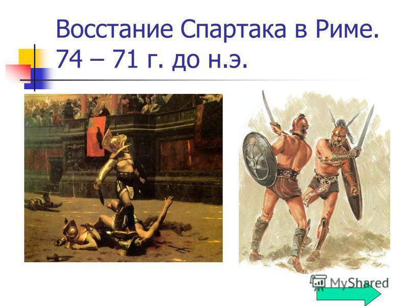 Восстание Спартака в Риме. 74 – 71 г. до н.э.