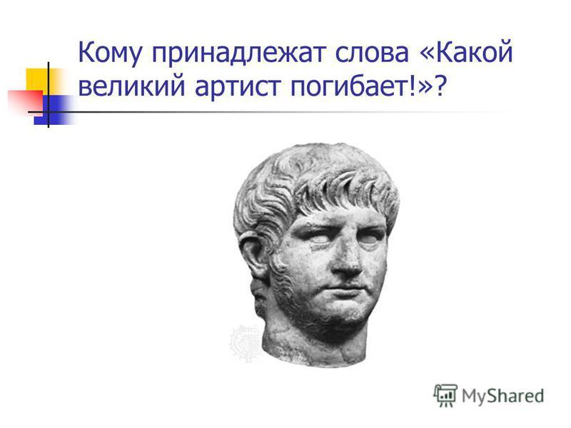 Кому принадлежат слова «Какой великий артист погибает!»?