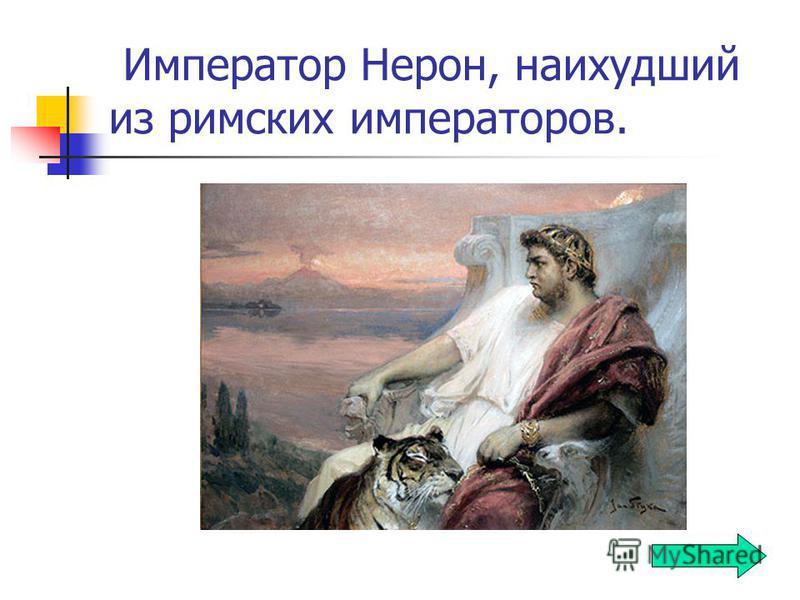 Император Нерон, наихудший из римских императоров.