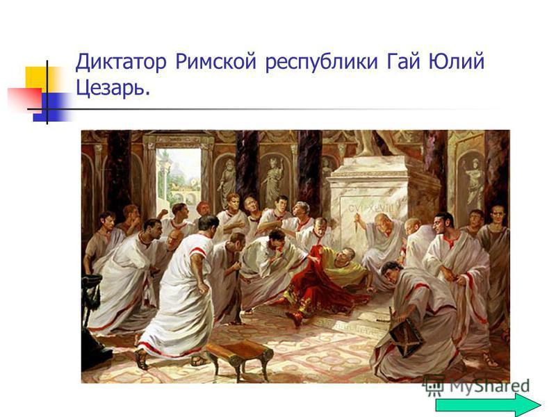 Диктатор Римской республики Гай Юлий Цезарь.