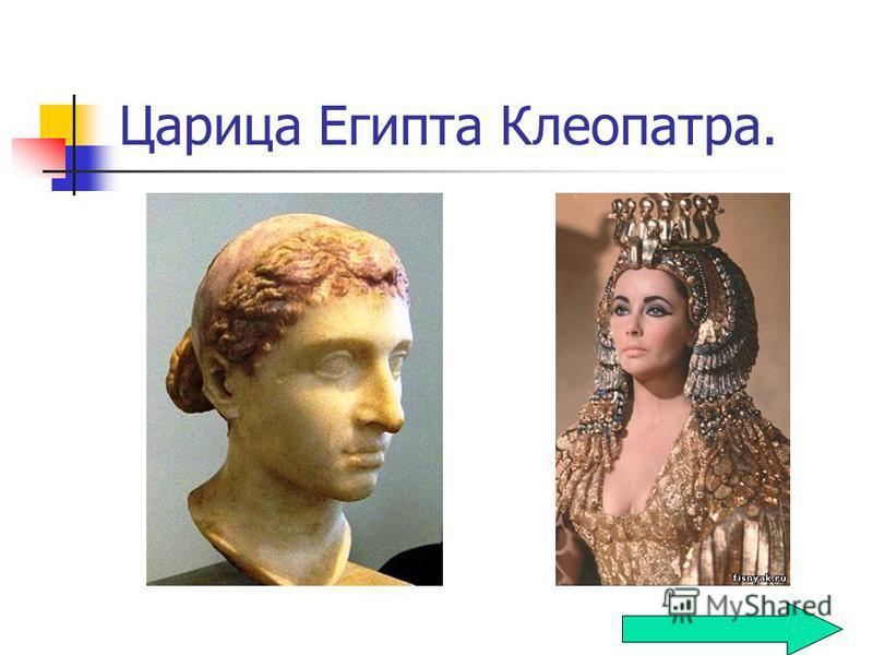 Царица Египта Клеопатра.