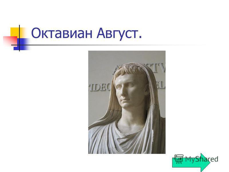 Октавиан Август.