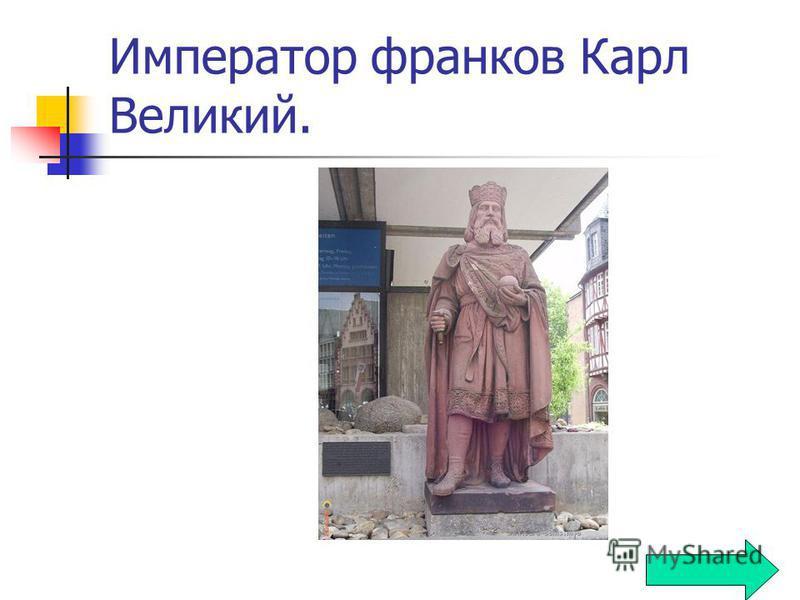 Император франков Карл Великий.