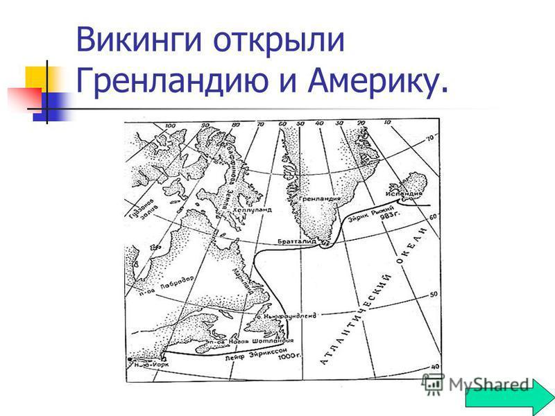 Викинги открыли Гренландию и Америку.