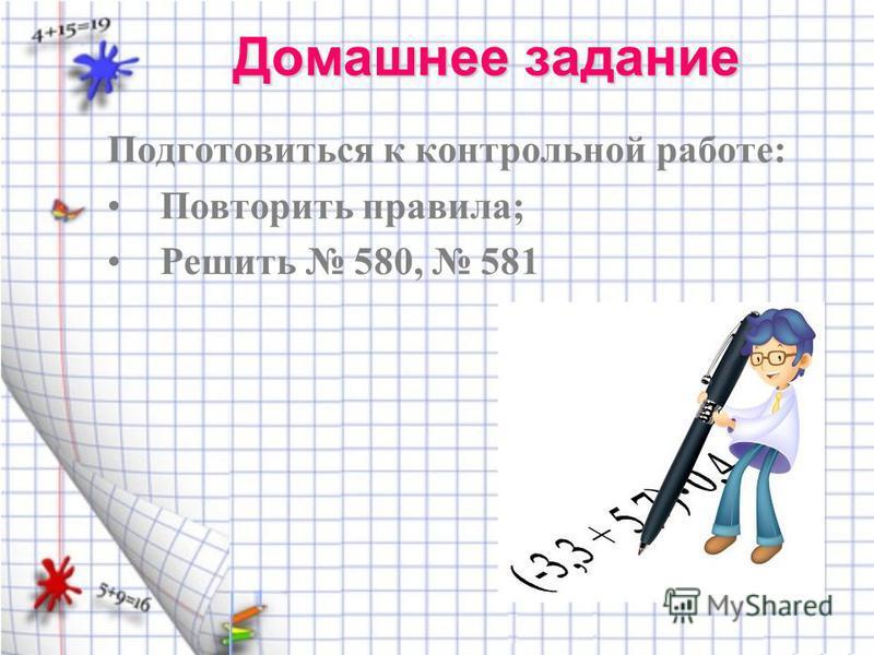 Домашнее задание Подготовиться к контрольной работе: Повторить правила; Решить 580, 581