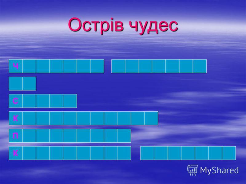 Острів чудес С К К П Ч