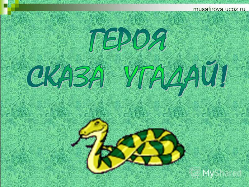 musafirova.ucoz.ru А он, слышь-ко, на руднике у высокого камня мёртвый лежит, ровно улыбается, … Которые люди первые набежали, сказывали, что около покойника ящерку зелёную видели, … Сидит будто над покойником, голову подняла, а слёзы у ей так и капл
